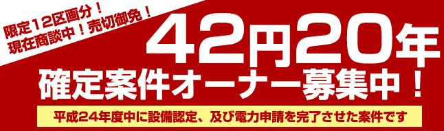 42円20年確定案件について
